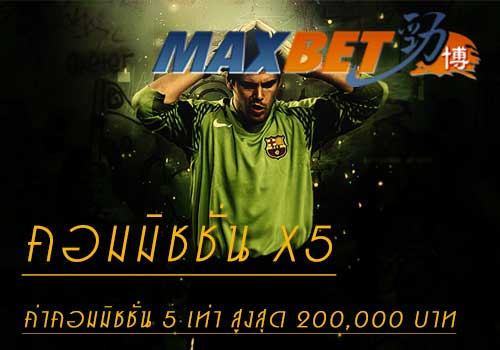 maxbet-promotion1