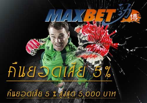 maxbet-promotion2