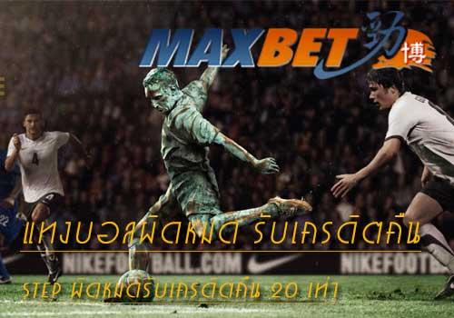 maxbet-promotion88