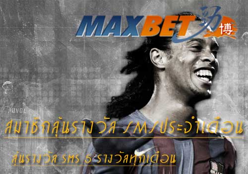maxbet-promotion58